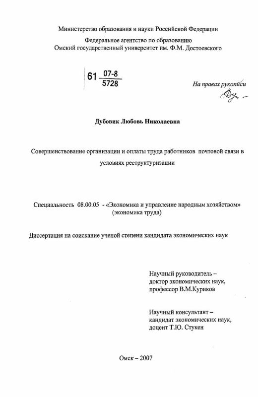 Титульный лист Совершенствование организации и оплаты труда работников почтовой связи в условиях реструктуризации