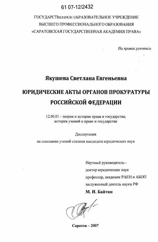 Титульный лист Юридические акты органов прокуратуры Российской Федерации