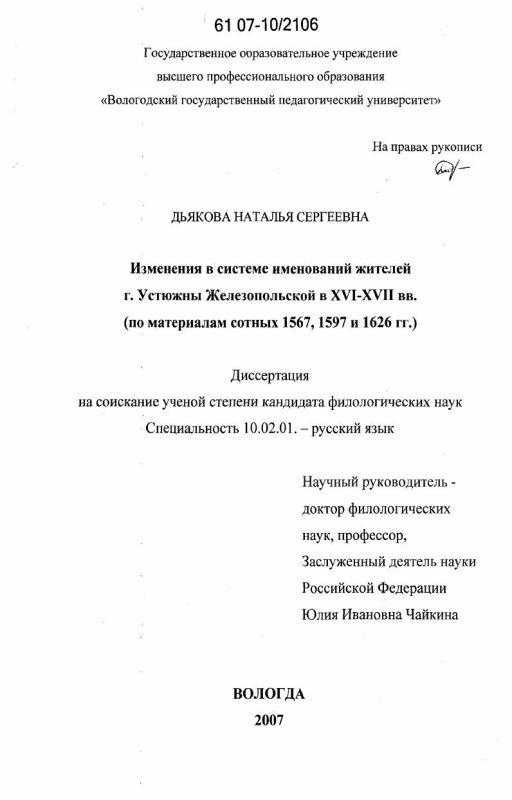 Титульный лист Изменения в системе именований жителей г. Устюжны Железопольской в XVI - XVII вв. : по материалам сотных 1567, 1597 и 1626 гг.