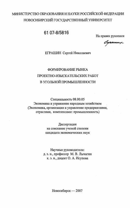Титульный лист Формирование рынка проектно-изыскательских работ в угольной промышленности