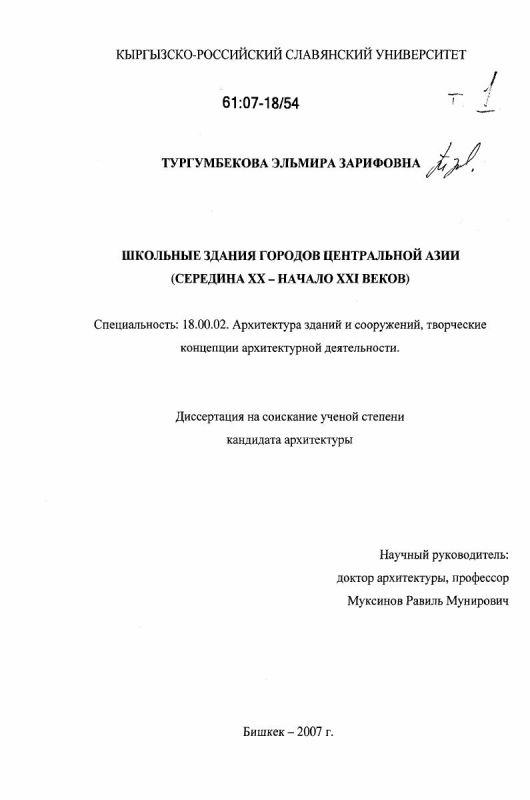 Титульный лист Школьные здания городов Центральной Азии : середина XX - начало XXI веков