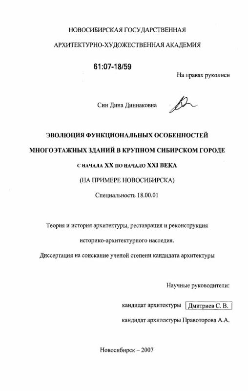 Титульный лист Эволюция функциональных особенностей многоэтажных зданий в крупном сибирском городе с начала XX по начало XXI века : на примере Новосибирска