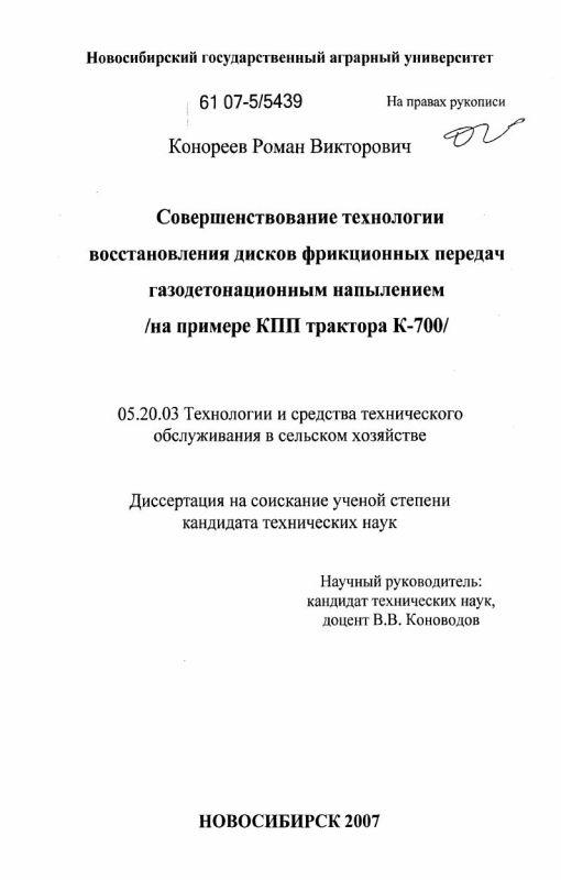 Титульный лист Совершенствование технологии восстановления дисков фрикционных передач газодетонационным напылением : на примере КПП трактора К-700