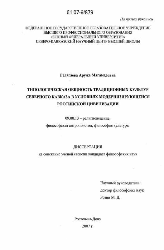 Титульный лист Типологическая общность традиционных культур Северного Кавказа в условиях модернизирующейся российской цивилизации