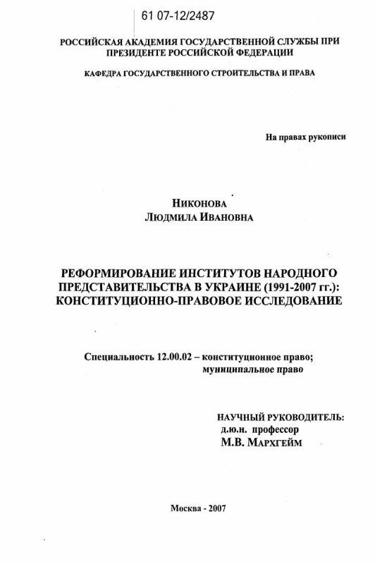 Титульный лист Реформирование институтов народного представительства в Украине (1991-2007 гг.): конституционно-правовое исследование
