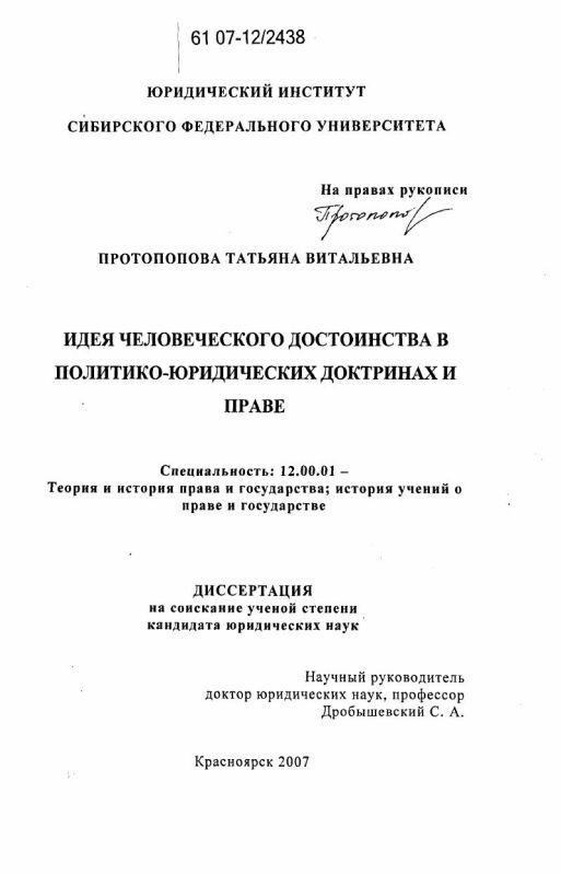 Титульный лист Идея человеческого достоинства в политико-юридических доктринах и праве