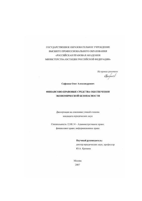 Титульный лист Финансово-правовые средства обеспечения экономической безопасности