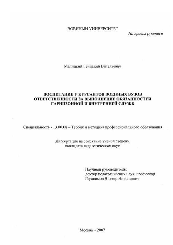 Титульный лист Воспитание у курсантов военных вузов ответственности за выполнение обязанностей гарнизонной и внутренней служб