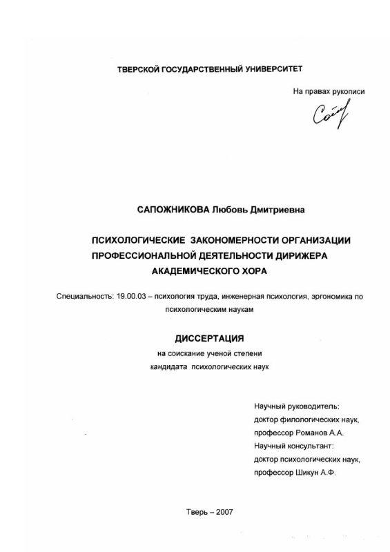Титульный лист Психологические закономерности организации профессиональной деятельности дирижера академического хора