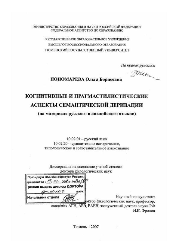 Титульный лист Когнитивные и прагмастилистические аспекты семантической деривации : на материале русского и английского языков