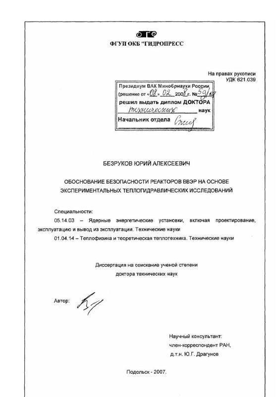 Титульный лист Обоснование безопасности реакторов ВВЭР на основе экспериментальных теплогидравлических исследований