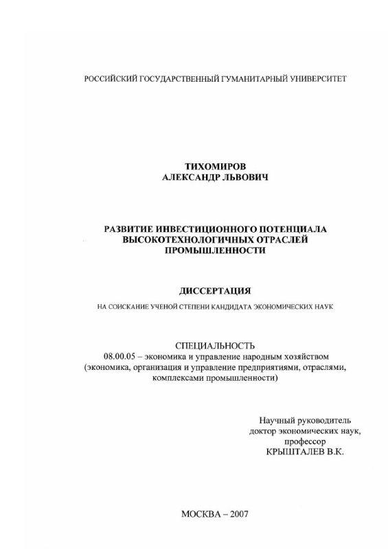 Титульный лист Развитие инвестиционного потенциала высокотехнологичных отраслей промышленности