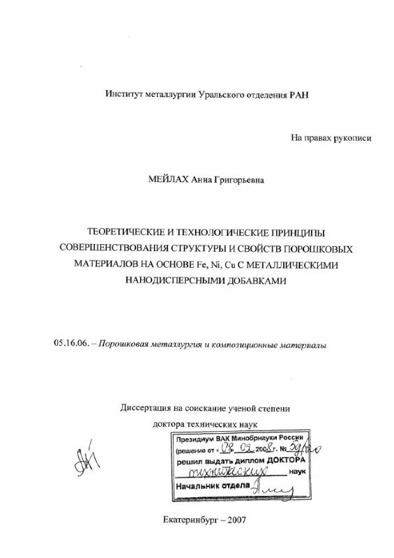 Титульный лист Теоретические и технологические принципы совершенствования структуры и свойств порошковых материалов на основе Fe,Ni,Cu с металлическими нанодисперсными добавками