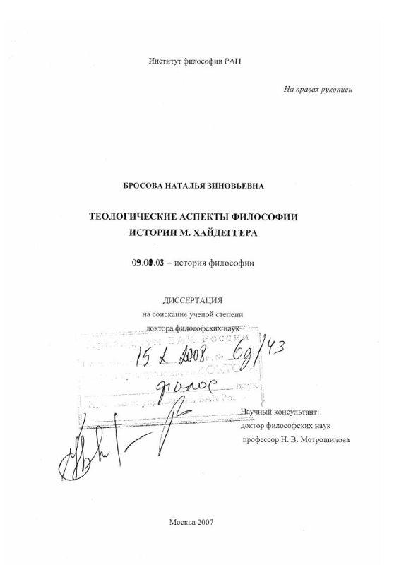 Титульный лист Теологические аспекты философии истории М. Хайдеггера