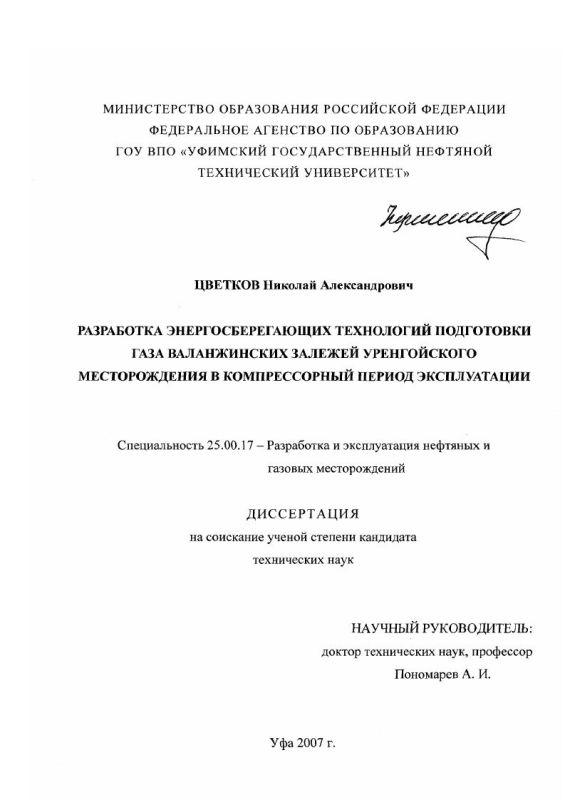 Титульный лист Разработка энергосберегающих технологий подготовки газа валанжинских залежей Уренгойского месторождения в компрессорный период эксплуатации