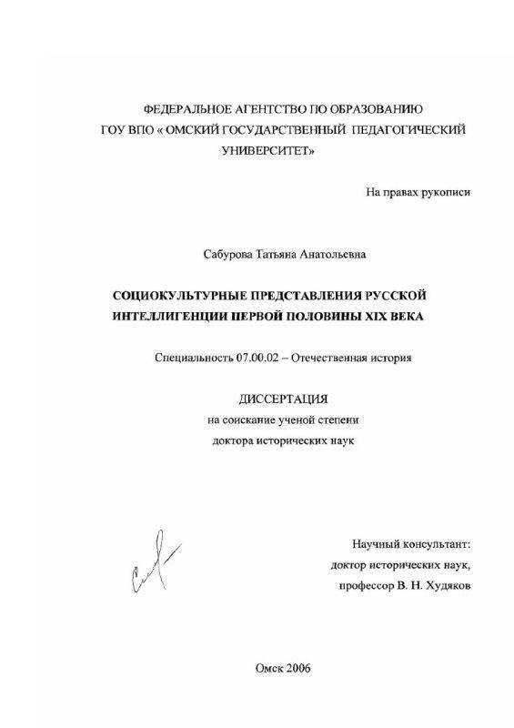 Титульный лист Социокультурные представления русской интеллигенции первой половины XIX века