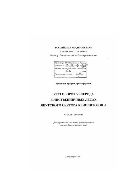 Титульный лист Круговорот углерода в лиственничных лесах якутского сектора криолитозоны