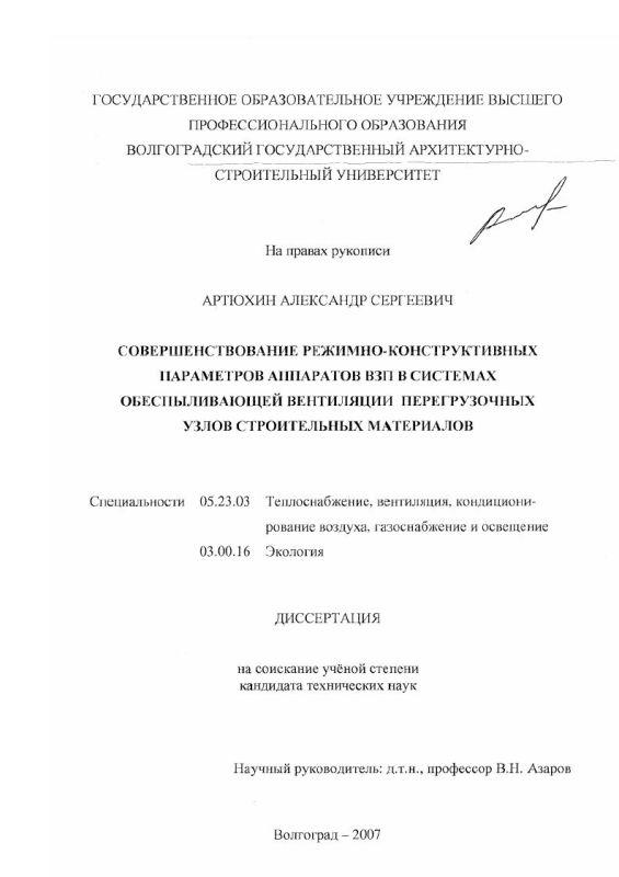 Титульный лист Совершенствование режимно-конструктивных параметров аппаратов ВЗП в системах обеспыливающей вентиляции перегрузочных узлов строительных материалов
