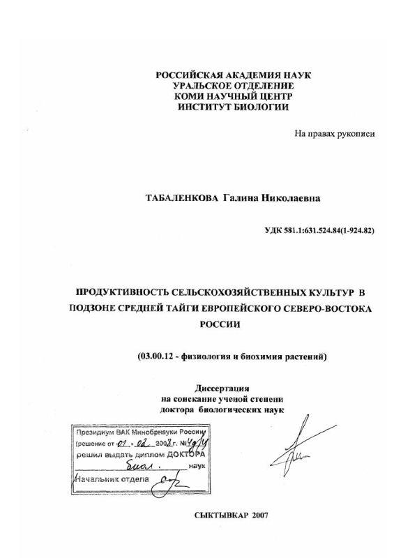 Титульный лист Продуктивность сельскохозяйственных культур в подзоне средней тайги Европейского Северо-Востока России