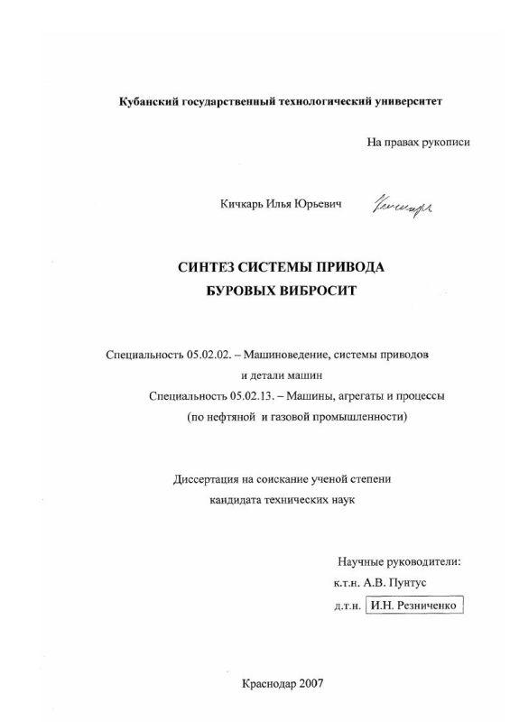 Титульный лист Синтез системы привода буровых вибросит