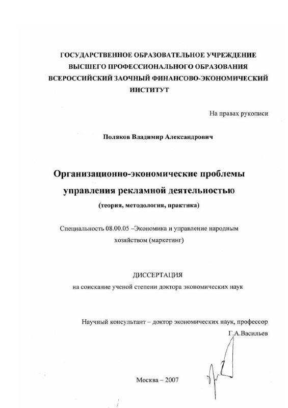 Титульный лист Организационно-экономические проблемы управления рекламной деятельностью : теория, методология, практика
