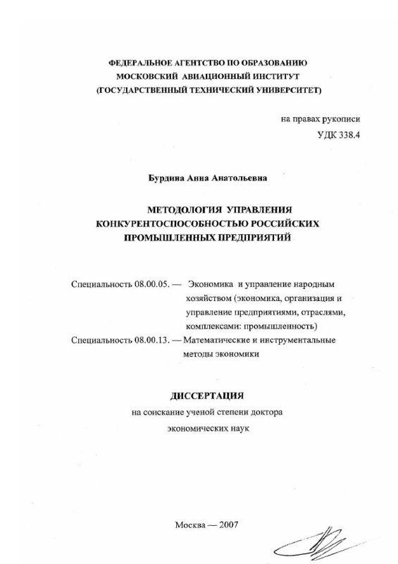 Титульный лист Методология управления конкурентоспособностью российских промышленных предприятий