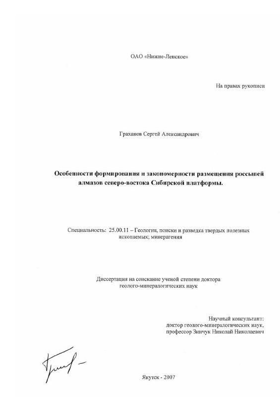 Титульный лист Особенности формирования и закономерности размещения россыпей алмазов северо-востока Сибирской платформы