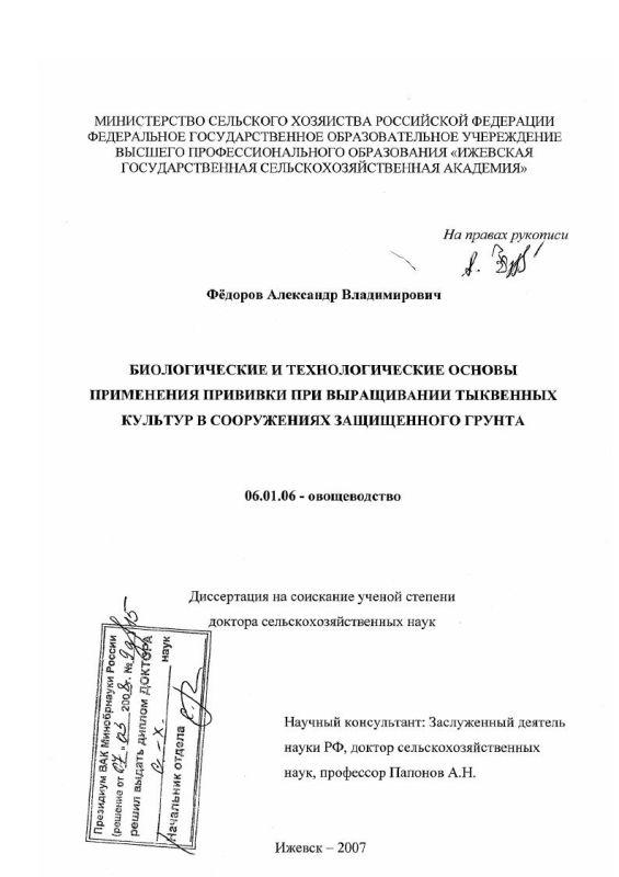 Титульный лист Биологические и технологические основы применения прививки при выращивании тыквенных культур в сооружениях защищенного грунта