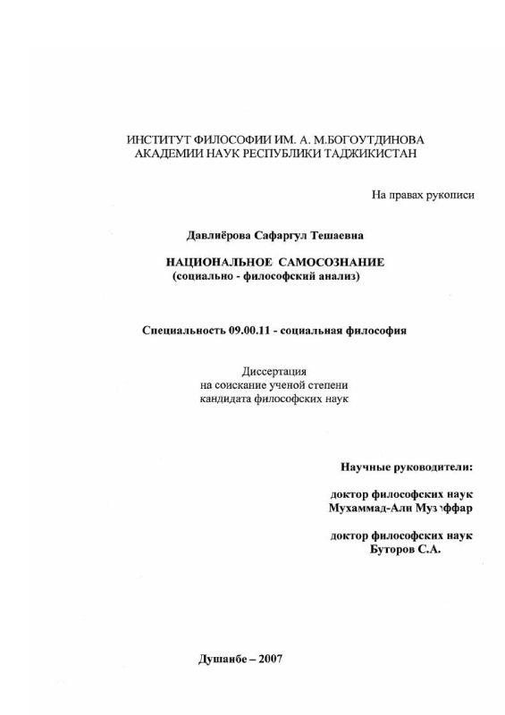 Титульный лист Национальное самосознание : социально-философский анализ