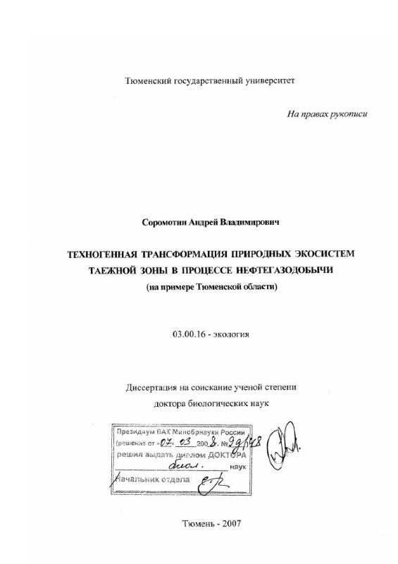 Титульный лист Техногенная трансформация природных экосистем таежной зоны в процессе нефтегазодобычи : на примере Тюменской области