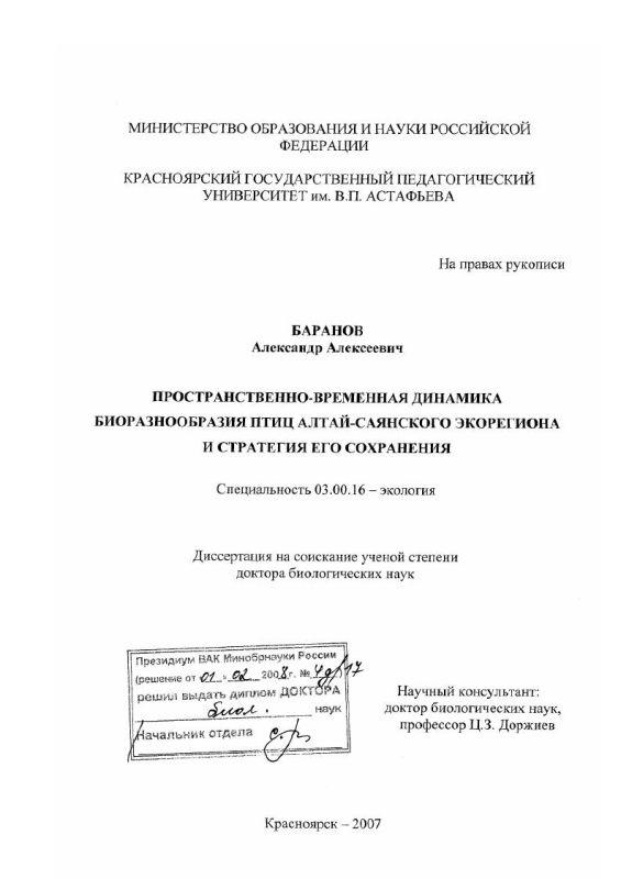 Титульный лист Пространственно-временная динамика биоразнообразия птиц Алтай-Саянского экорегиона и стратегия его сохранения