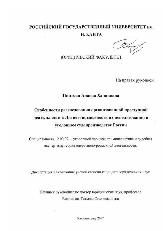 Титульный лист Особенности расследования организованной преступной деятельности в Литве и возможности их использования в уголовном судопроизводстве России