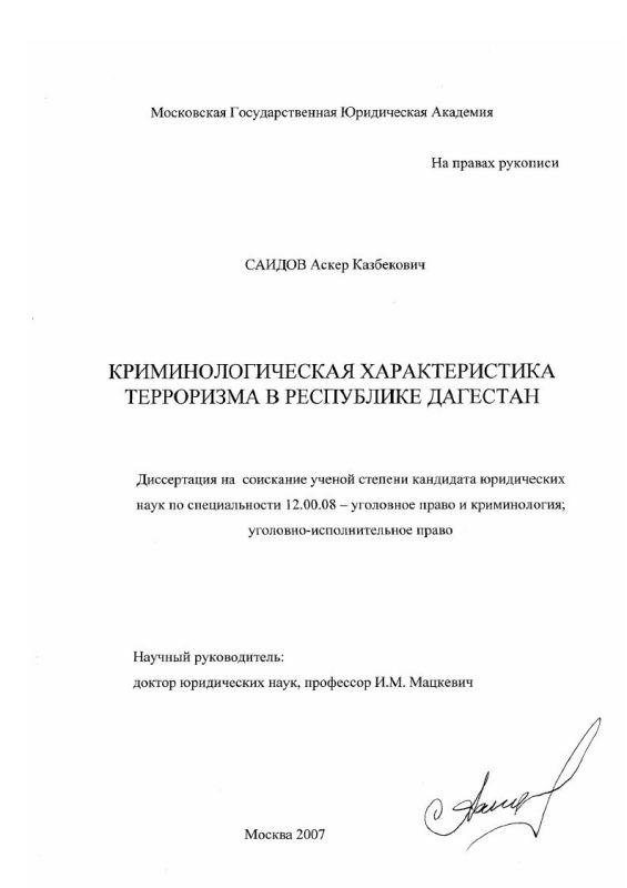 Титульный лист Криминологическая характеристика терроризма в Республике Дагестан