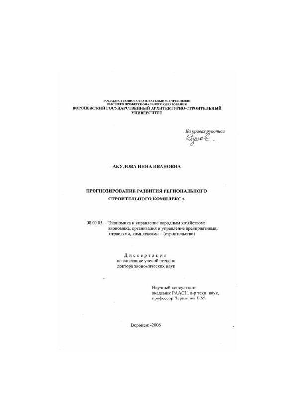 Титульный лист Прогнозирование развития регионального строительного комплекса