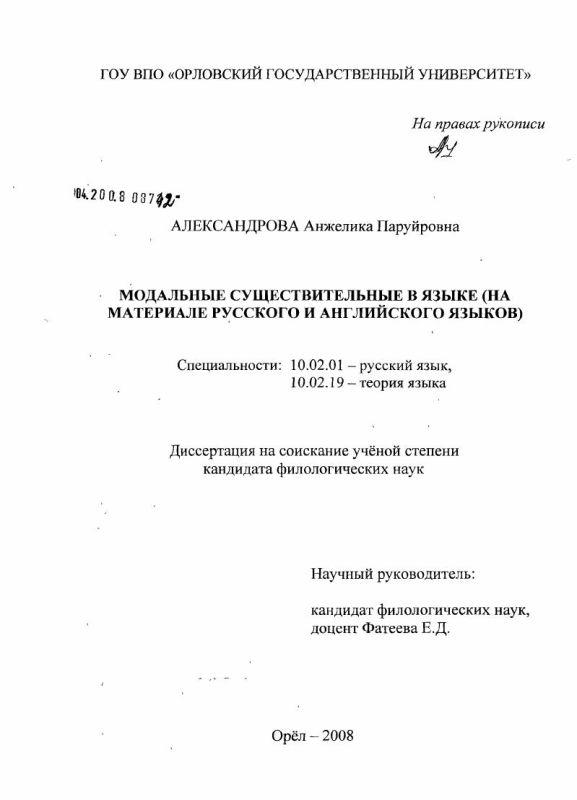 Титульный лист Модальные существительные в языке : на материале русского и английского языков