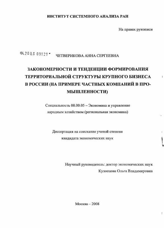 Титульный лист Закономерности и тенденции формирования территориальной структуры крупного бизнеса в России : на примере частных компаний в промышленности