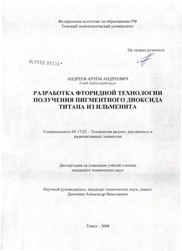Титульный лист Разработка фторидной технологии получения пигментного диоксида титана из ильменита
