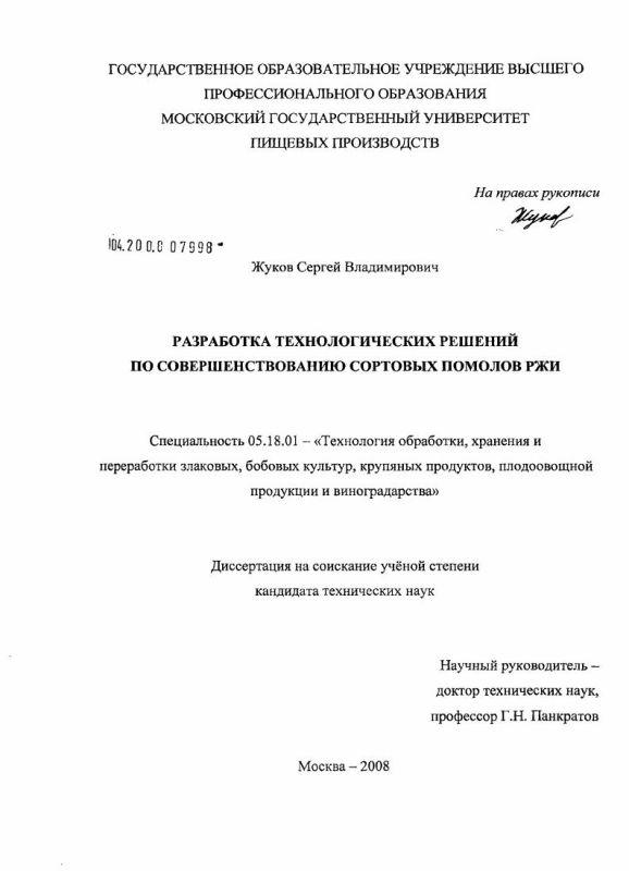 Титульный лист Разработка технологических решений по совершенствованию сортовых помолов ржи