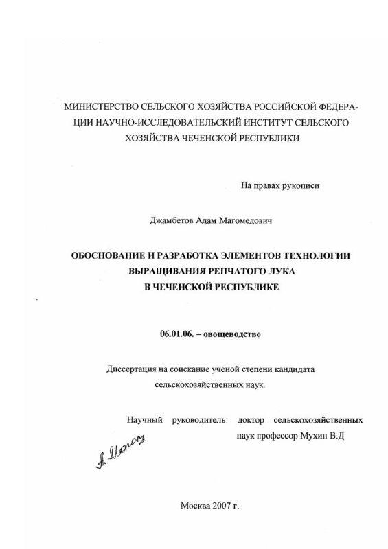 Титульный лист Обоснование и разработка элементов технологии выращивания репчатого лука в Чеченской Республике