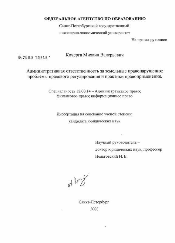Титульный лист Административная ответственность за земельные правонарушения: проблемы правового регулирования и практики правоприменения