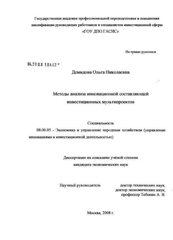 Титульный лист Методы анализа инновационной составляющей инвестиционных мультипроектов