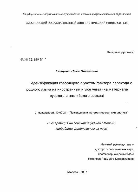 Титульный лист Идентификация говорящего с учетом фактора перехода с родного языка на иностранный и vice versa : на материале русского и английского языков