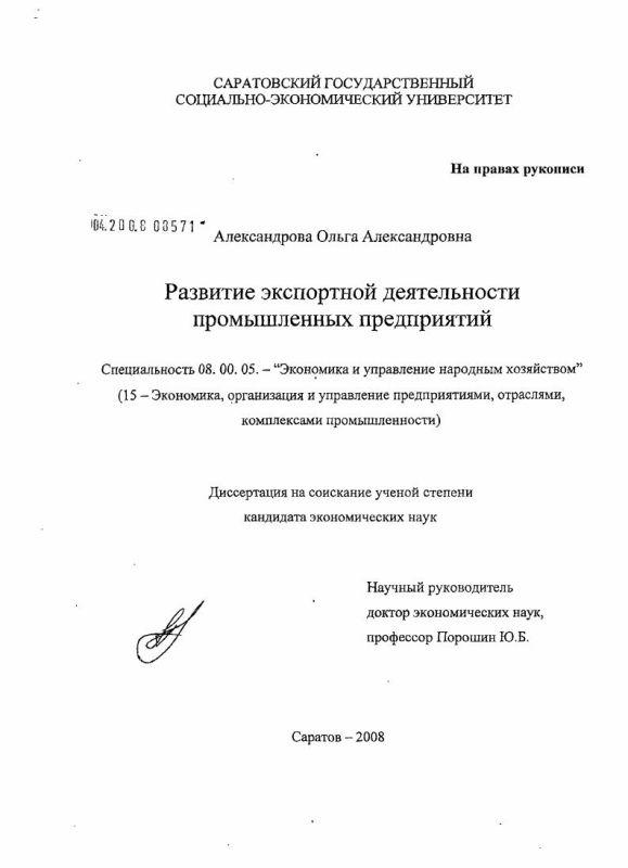 Титульный лист Развитие экспортной деятельности промышленных предприятий