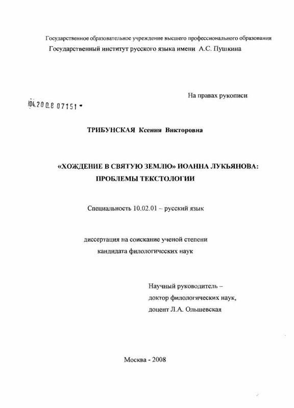 """Титульный лист """"Хождение в Святую землю"""" Иоанна Лукьянова: проблемы текстологии"""