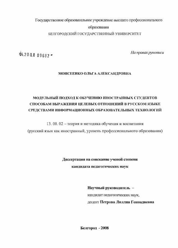 Титульный лист Модульный подход к обучению иностранных студентов способам выражения целевых отношений в русском языке средствами информационных образовательных технологий
