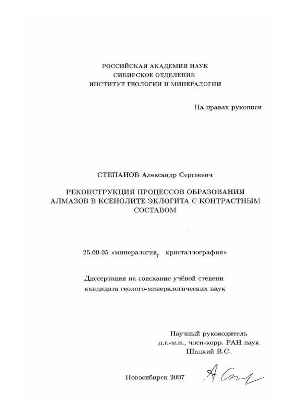 Титульный лист Реконструкция процессов образования алмазов в ксенолите эклогита с контрастным составом