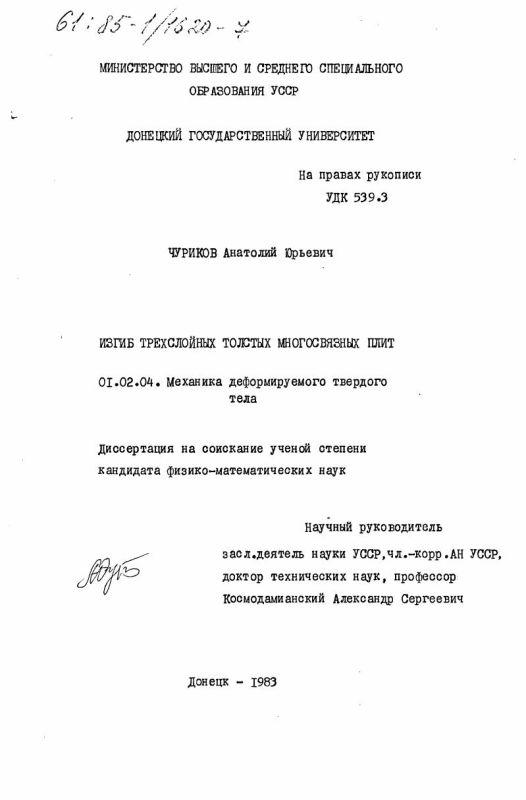 Титульный лист Изгиб трехслойных толстых многосвязных плит