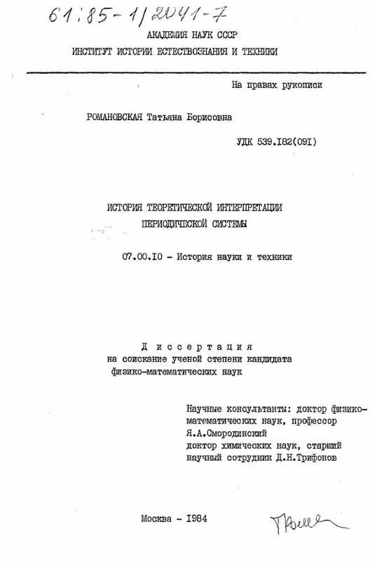 Титульный лист История теоретической интерпретации периодической системы