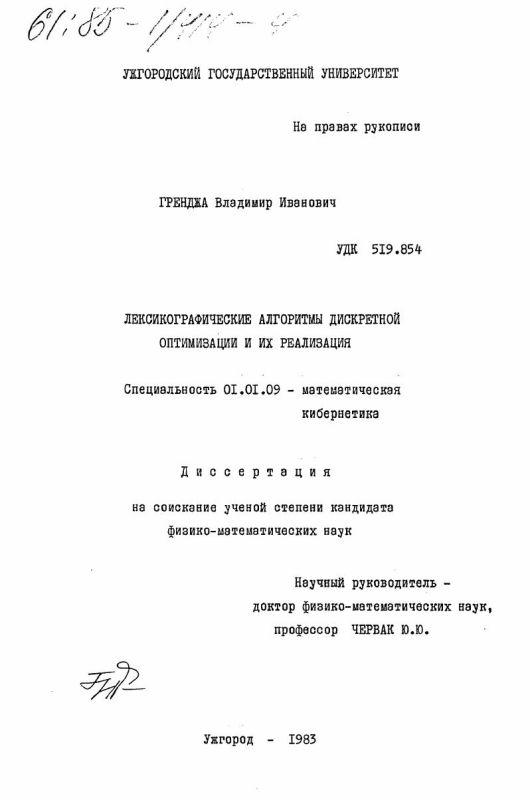 Титульный лист Лексикографические алгоритмы дискретной оптимизации и их реализация