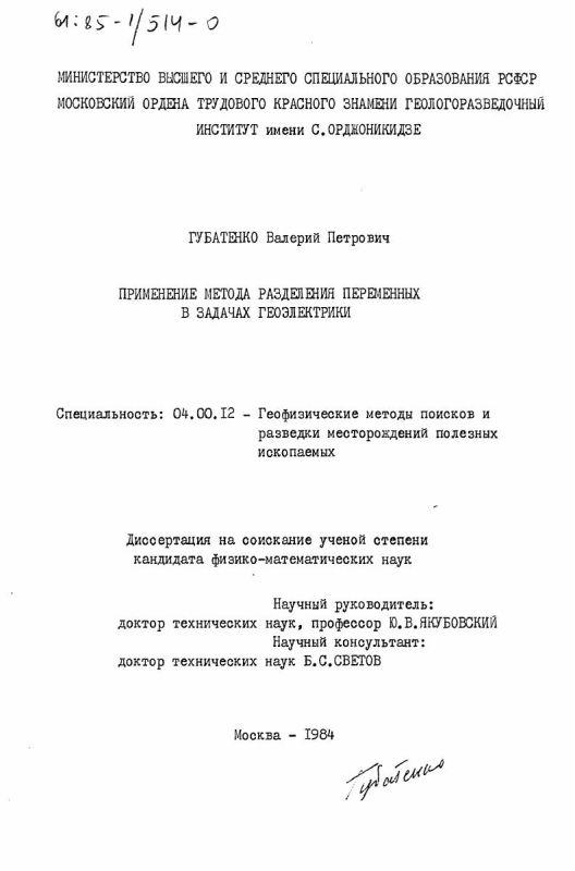 Титульный лист Применение метода разделения переменных в задачах геоэлектрики